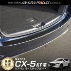CX-5 KF系 新型 マツダ CX5 リアバンパーステップガード ブラックステン 全グレード キッキングプレート パーツ カスタム 外装 トリム MAZDA アクセサリー