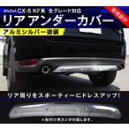 マツダ CX-5 KF系 CX5 リア アンダーカバー アルミシルバー塗装 アンダーガード エアロ ドレスアップ カスタム パーツ トリム 外装品