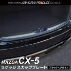 予約/7月中旬入荷予定 マツダ CX-5 KF系 ラゲッジスカッフ ブラックステン 全グレード MAZDA cx5 トランク ガーニッシュ 内装品 ドレスアップ カスタム パーツ