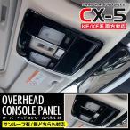 新型 CX-5 KF系 オーバーヘッドコンソールパネル インテリアパネル 3P ピアノブラック仕上げ 3D立体 マツダ カスタム パーツ 内装