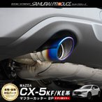 新型 CX-5 KF系 CX5 チタン調 マフラーカッター スラッシュカット/シングルタイプ 2本セット ステンレス素材 マツダ カスタム パーツ 外装品
