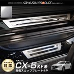 マツダ 新型 CX-5 KF系 CX5 スカッフプレート 外側 フロント/リア パーツ カスタム ステンレスマット キッキングプレート ドレスアップ MAZDA アクセサリー