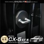 CX5 kf CX-5 パーツ カスタム 新型 ドアロックカバー KF系 カーボン柄 保護 アクセサリー ドレスアップ 定形外郵便
