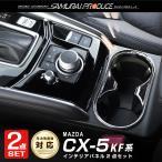 ショッピングインテリア CX5 kf パーツ カスタム CX-5 セット割/10%OFF インテリアパネル AV スイッチベース & ドリンクホルダーパネル メッキ 2点セット