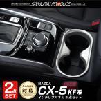 ショッピングインテリア CX5 CX-5 kf カスタム パーツ セット割/10%OFF インテリアパネル AV スイッチベース & ドリンクホルダーパネル サテンシルバーメッキ マツダ 2点