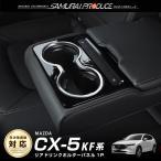 ショッピングインテリア CX5 kf パーツ カスタム CX-5 リア ドリンクホルダー インテリアパネル サテンシルバー マツダ インテリアトリム ドレスアップ