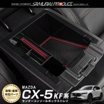 CX-5 KF系 新型 マツダ CX5 センターコンソールトレイ 全グレード パーツ カスタム コンソールボックス 内装 MAZDA アクセサリー