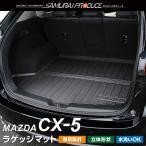 CX-5 KF系 新型 マツダ CX5 ラゲッジマット ラバータイプ トランクマット カスタム パーツ 内装品 MAZDA ドレスアップ アクセサリー