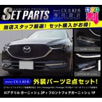 CX-5 KF系 新型 マツダ CX5 【セット割/10%OFF】 ロアグリル &フロントフォグ ガーニッシュ メッキ フォグ有 外装 パーツ 2点セット