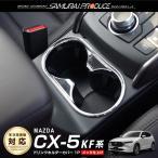 予約/5月下旬入荷予定 マツダ 新型 CX-5 KF系 CX5 インテリアパネル ドリンクホルダーパネル メッキ ドレスアップ カスタム パーツ 専用設計 MAZDA 内装品