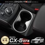 マツダ 新型 CX-5 KF系 CX5 インテリアパネル ドリンクホルダーパネル サテンシルバーメッキ パーツ カスタム ドレスアップ MAZDA 内装品 アクセサリー kf