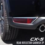 CX5 カスタム CX-5 kf パーツ リアリフレクターガーニッシュ 2P メッキ仕上げ 外装 CX5kf 予約 /4月30日頃入荷予定