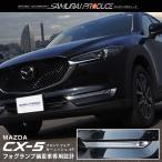 予約/5月中旬入荷予定 マツダ 新型 CX-5 KF系 CX5 フロントフォグ ガーニッシュ メッキ フォグ有 フォグライト 外装品 カスタム フロントスポイラー MAZDA