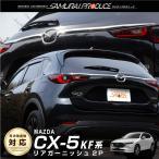 マツダ 新型 CX-5 KF系 CX5 リアガーニッシュ タイプ1 メッキ 全グレード エンブレム周り 外装品 専用設計 スポイラー エアロ MAZDA