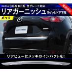 予約/5月中旬入荷予定 マツダ 新型 CX-5 KF系 CX5 リアガーニッシュ タイプ2 メッキ 全グレード ラゲッジドア 外装品 専用設計 スポイラー エアロ MAZDA