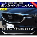 予約/8月上旬入荷予定 マツダ 新型 CX-5 KF系 CX5 ボンネット ガーニッシュ パーツ カスタム メッキ MAZDA フロントスポイラー ドレスアップ 専用設計 外装品