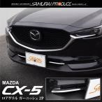 予約/5月中旬入荷予定 マツダ 新型 CX-5 KF系 CX5 ロアグリル ガーニッシュ メッキ 全グレード フロント バンパー グリル カスタム パーツ 専用設計 MAZDA