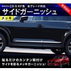 予約/5月中旬入荷予定 マツダ 新型 CX-5 KF系 CX5 サイドガーニッシュ メッキ 全グレード ガーニッシュ 外装 カスタム パーツ 専用設計 スポイラー エアロ MAZDA