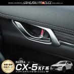 ショッピングインテリア CX5 カスタム CX-5 kf パーツ 内側ドアハンドル ガーニッシュ サテンシルバーメッキ インテリアパネル