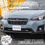 新型 スバル XV GT3/GT7 ロアグリル ガーニッシュ ステンレス鏡面 カスタム パーツ フォグカバー グリル 外装品 ドレスアップ SUBARU 外装パーツ