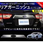 新型 スバル XV GT3/GT7 リアガーニッシュ エンブレム周り ステンレス鏡面 パーツ カスタム ドレスアップ 外装 アクセサリー SUBARU