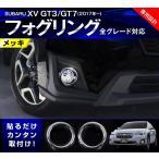 新型 スバル XV GT3/GT7 フォグリング メッキ ドレスアップ カスタム パーツ フォグランプ グリル トリム フォグカバー 外装品 SUBARU