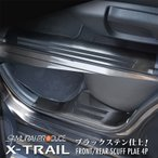 エクストレイル T32 後期 日産 スカッフプレート ステンレスマット ブラックステン 滑り止め付 内装 新型 パーツ マイナーチェンジ