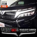 VOXY 80系 ヴォクシー カスタム パーツ 後期 アイライン ヘッドライトガーニッシュ 外装 メッキ メッキパーツ 予約/1月下旬入荷予定