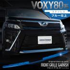 VOXY ヴォクシー 80系 後期 新型 マイナーチェンジ後 共通 カスタム パーツ フロント グリル ガーニッシュ ブルー 予約/1月中旬入荷予定