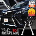 VOXY ヴォクシー 80系 後期 カスタム パーツ ZS フロント バンパー ガーニッシュ ロアグリル 外装
