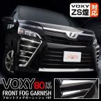 新型 ヴォクシー 80系 後期 ZS フロントフォグ ガーニッシュ メッキ パーツ カスタム 外装 保護 フィン ドレスアップ トヨタ TOYOTA VOXY 予約/11月上旬入荷予定