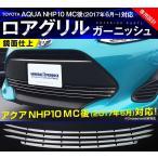 新型 アクア NHP10 後期 ロアグリルガーニッシュ ステンレス鏡面 フェイス エアロ カスタム パーツ エクステリア 外装品 AQUA TOYOTA 予約/11月上旬入荷予定