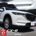 CX8 CX-8 マツダ カスタム パーツ KG 新型 フロントフォグ フォグ有 & フロントモール ガーニッシュ 2点セット 予約/12月上旬入荷予定