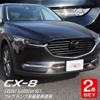 CX8 CX-8 マツダ カスタム パーツ KG 新型 フロントフォグ メッキ フォグ無 & ロアグリル ガーニッシュ 外装 2点セット