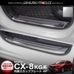 CX8 CX-8 KG系 マツダ 新型 カスタム パーツ スカッフプレート 内側 ステンレスマット 滑り止め付き スカッフ ボード 予約/2月中旬入荷予定