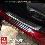 CX8 CX-8 マツダ カスタム パーツ KG 新型 スカッフプレート 内側 & 外側 ステンレスマット アクセサリー 内装 2点セット 予約/12月中旬入荷予定