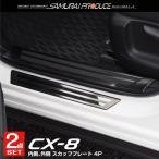 CX8 カスタム CX-8 マツダ パーツ KG 新型 スカッフプレート 内側 & 外側 ブラックステン 内装2点セット 予約/2月上旬入荷予定