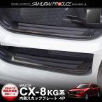 CX8 CX-8 マツダ カスタム パーツ KG 新型 スカッフプレート 内側 ブラックステン 滑り止め付