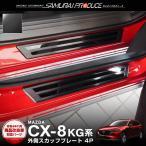 CX8 CX-8 KG系 マツダ 新型 カスタム パーツ スカッフプレート 外側 ブラックステン MAZDA アクセサリー 内装パーツ