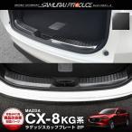 CX8 CX-8 マツダ カスタム パーツ KG 新型 ラゲッジスカッフ ブラックステン 内装