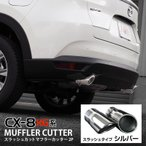 CX8 カスタム CX-8 マツダ パーツ KG 新型 マフラーカッター シルバーカラー スラッシュカット 2本セット 予約/2月中旬入荷予定