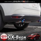 CX8 CX-8 マツダ カスタム パーツ KG 新型 マフラーカッター シングルタイプ チタン調 ステンレス 外装 2本セット 予約/12月上旬入荷予定