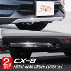 CX8 CX-8 マツダ カスタム パーツ KG 新型 フロント & リア アンダーカバー ガーニッシュ アルミシルバー塗装 外装 2点セット 予約/12月上旬入荷予定