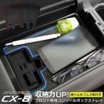 CX8 CX-8 マツダ カスタム パーツ KG 新型 コンソールトレイ コンソールボックス 内装
