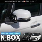 N-BOX/N-BOXカスタム JF3/4 ホンダ 新型 ミラー ガーニッシュ ステンレス鏡面 ドレスアップ カスタム パーツ ドアミラー メッキ 外装品