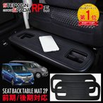 ショッピングステップワゴン ステップワゴン スパーダ rp アクセサリー シートバックテーブルマット ブラック