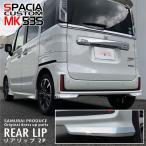 スペーシアカスタム MK53S リアリップ ガーニッシュ 鏡面仕上げ 左右セット2P 予約/6月30日頃入荷予定