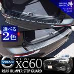 ボルボ XC60 リアバンパープロテクター 選べる2カラー ブラック シルバー 傷防止ゴム付き 外装パーツ 新型 - 5,780 円