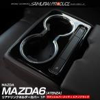 マツダ MAZDA6 アテンザ GJ リアドリンクホルダーカバー 1P サテンシルバーメッキ×ピアノブラック