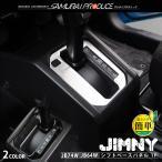 Yahoo!カスタムパーツの侍プロデュース新型ジムニー JB64W ジムニーシエラ JB74 パーツ シフトベースパネル 選べる4色 予約/12月中旬入荷予定